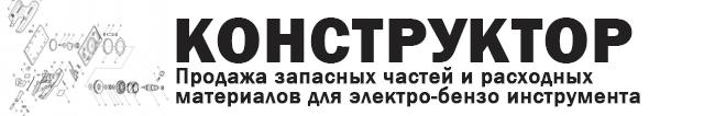 Интернет магазин «Конструктор»
